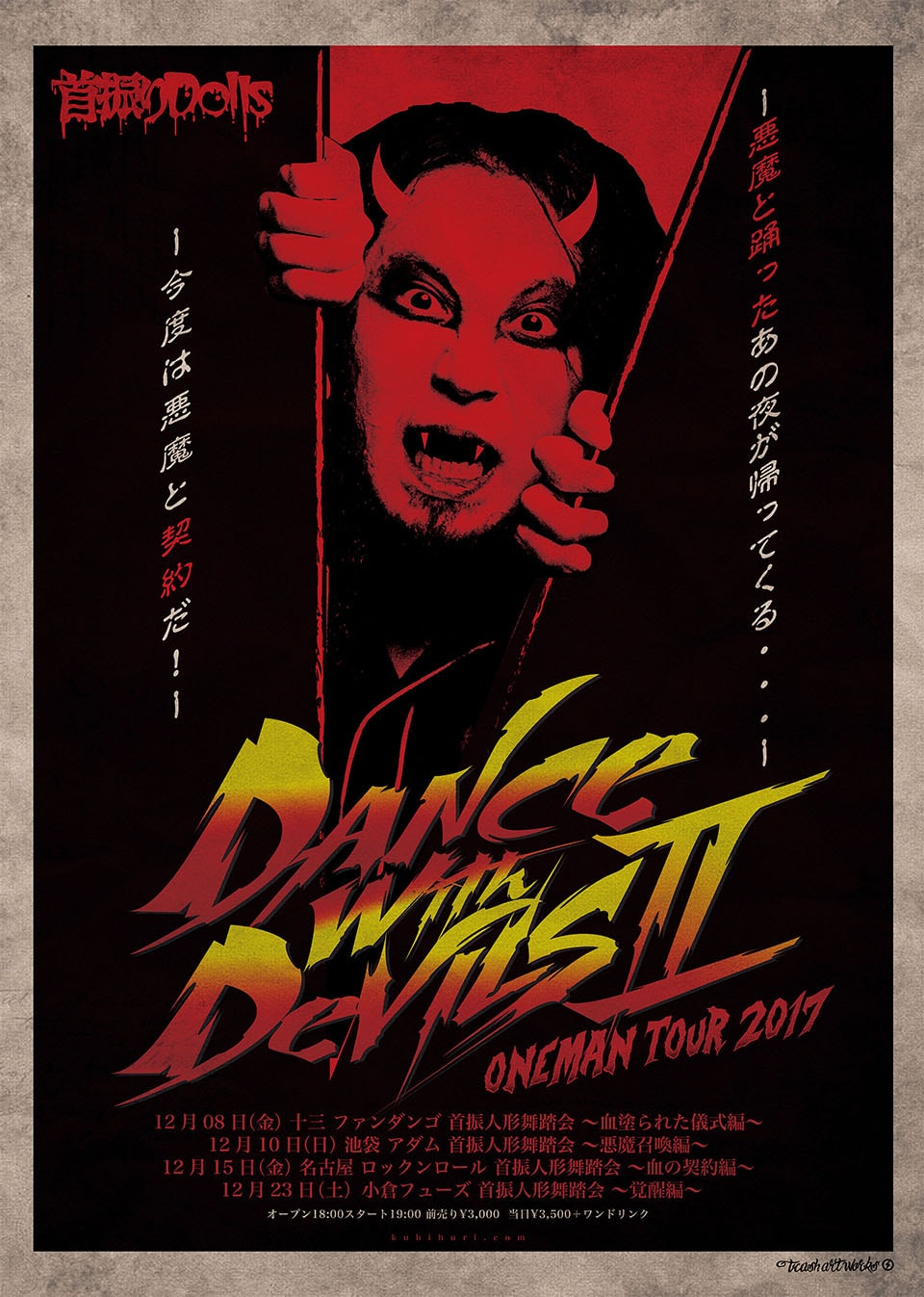 DANCE with DEViLS 2 ONEMAN TOUR 2017