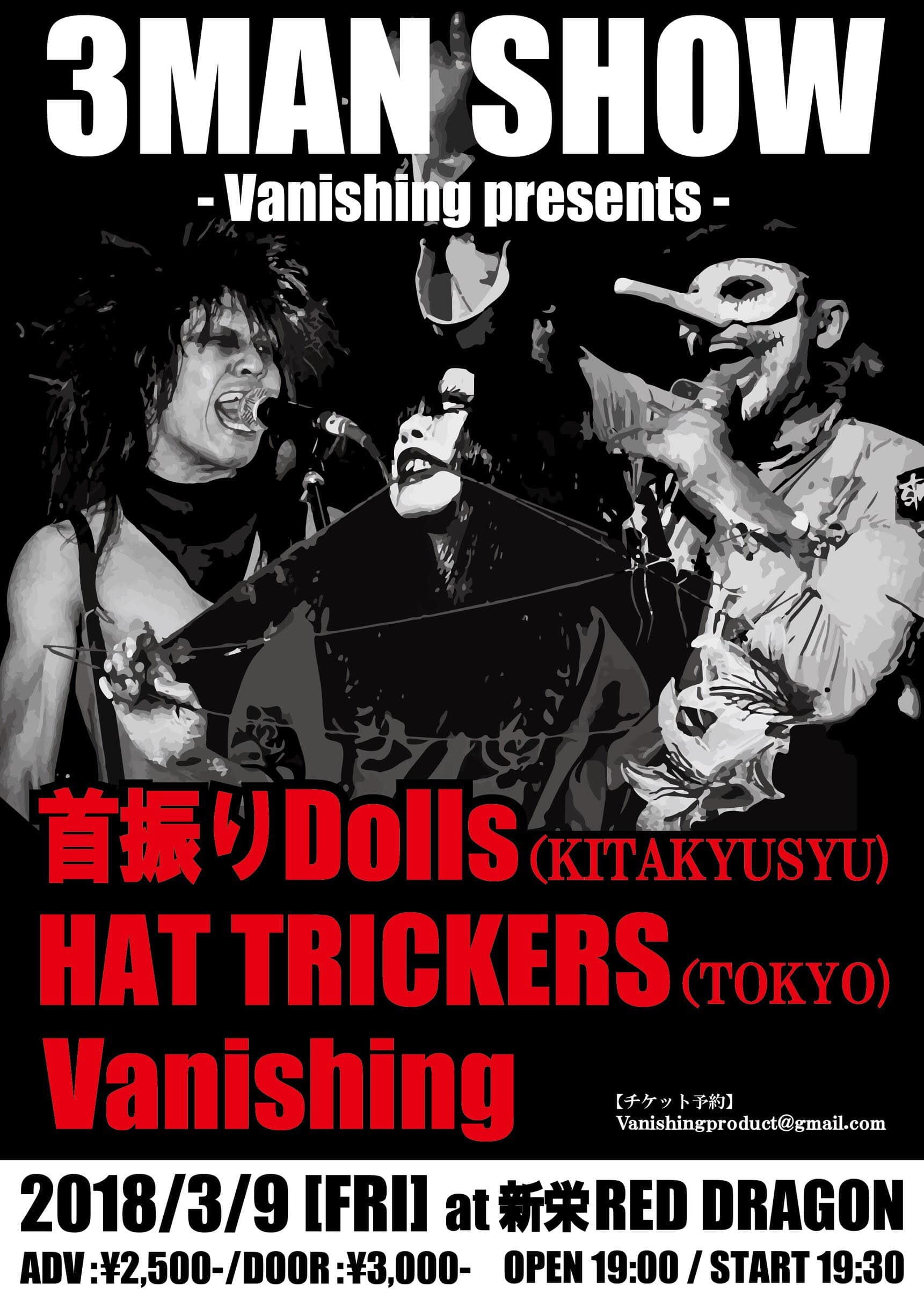 -Vanishing presents- 3MAN SHOW
