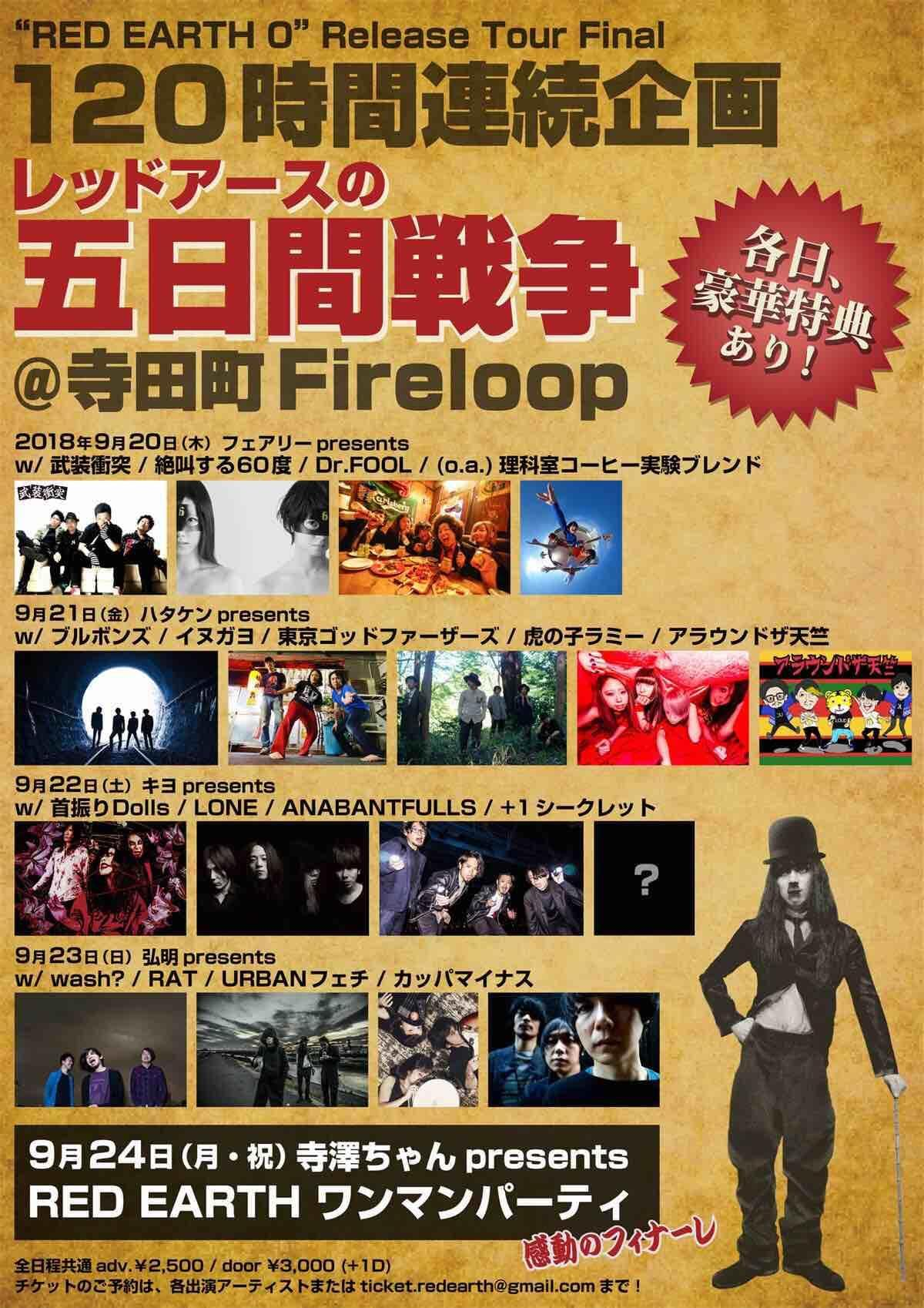 RED EARTH 0 Release Tour Final 120時間連続企画 レッドアースの五日間戦争 キヨpresents