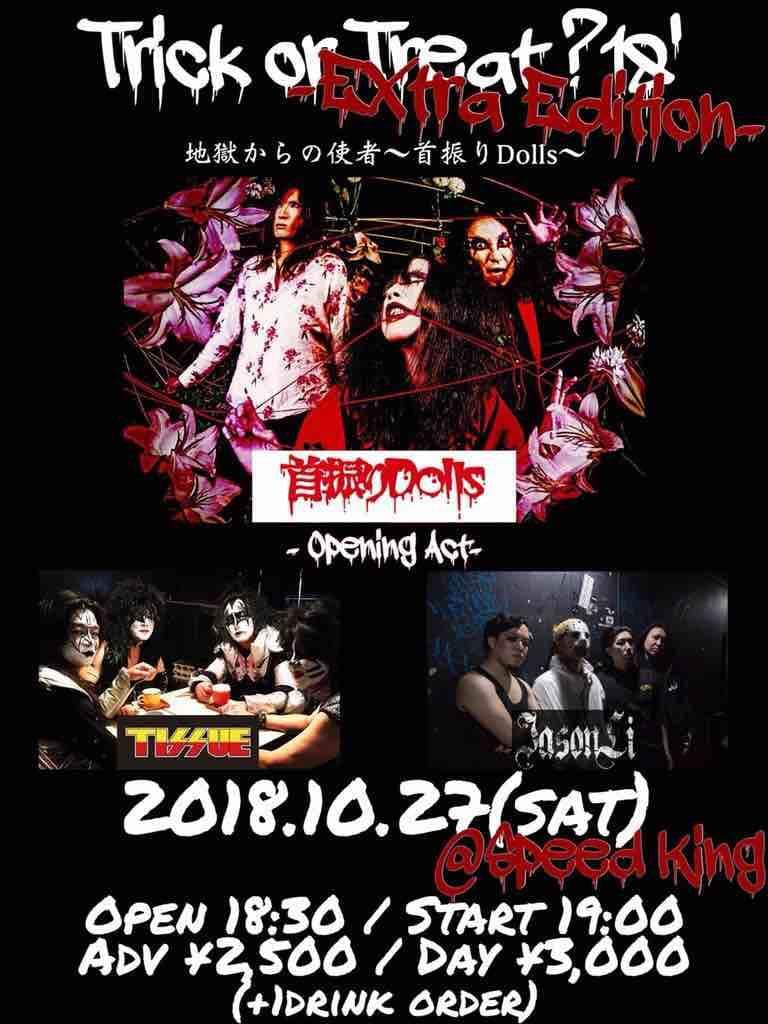 【Trick or Treat ?】'18<br>-Extra Edition- 地獄からの使者 〜首振りDolls〜