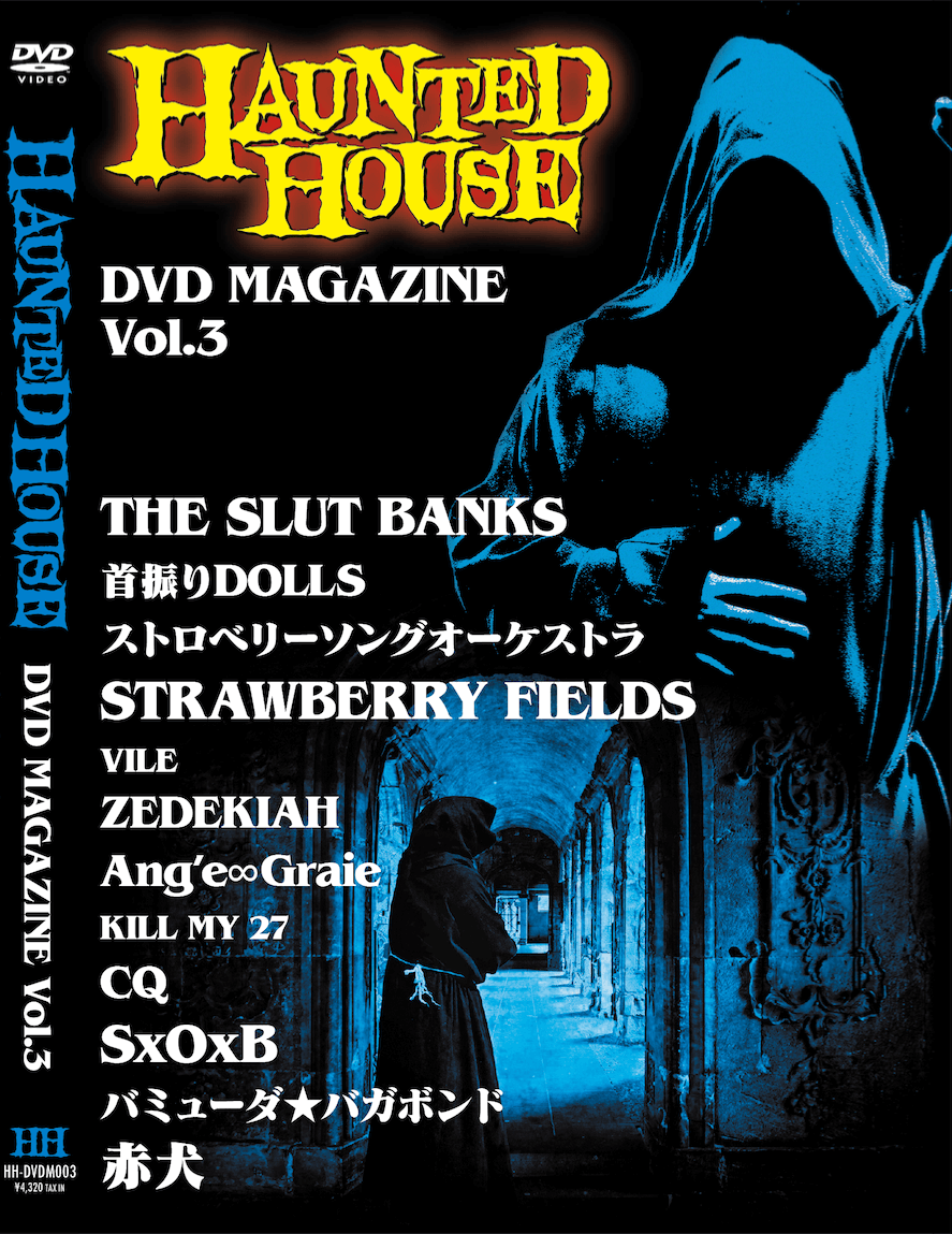 HAUNTED HOUSE DVD MAGAZINE Vol.3 オモテ