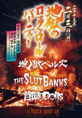 『地獄のロックンロールパーティー』に出演!!