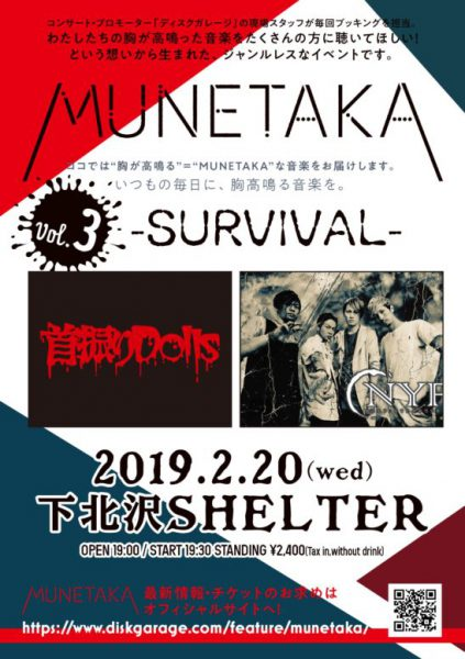 『MUNETAKA vol.3 -SURVIVAL-』に出演!!
