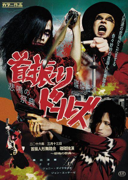 首振人形舞踏会 磔磔独演~悲鳴の祭典~ JKT画像