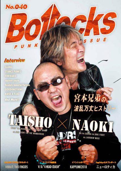 『PUNK ROCK ISSUE Bollocks No.040』にnaoが衣装紹介ページにて掲載されています。