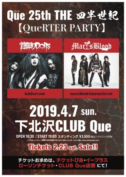 Que25th THE 四半世紀 【QueRTER PARTY】