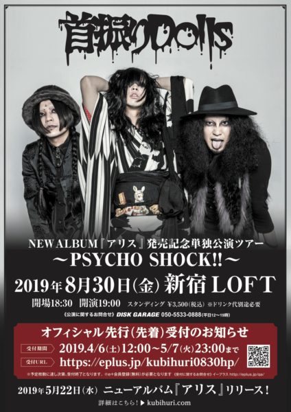 首振りDolls NEW ALBUM『アリス』発売記念単 独公演