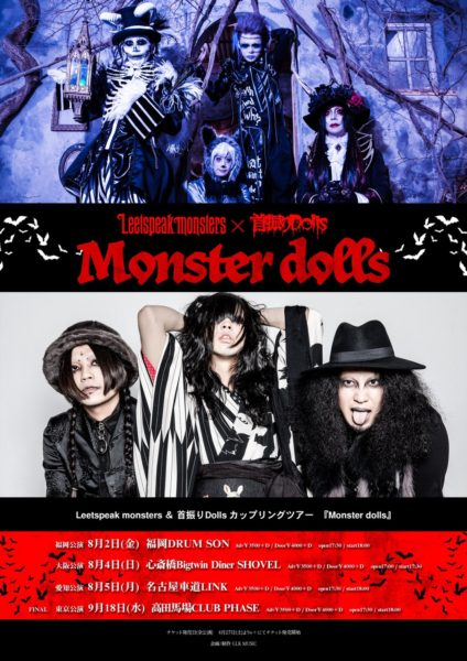 Leetspeak monsters & 首振りDolls カップリングツアー 『Monster dolls』