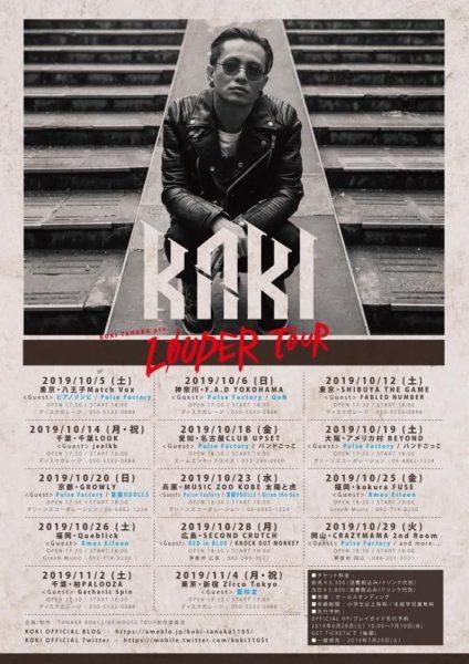 KOKI TANAKA Pre.「LOUDER Tour」