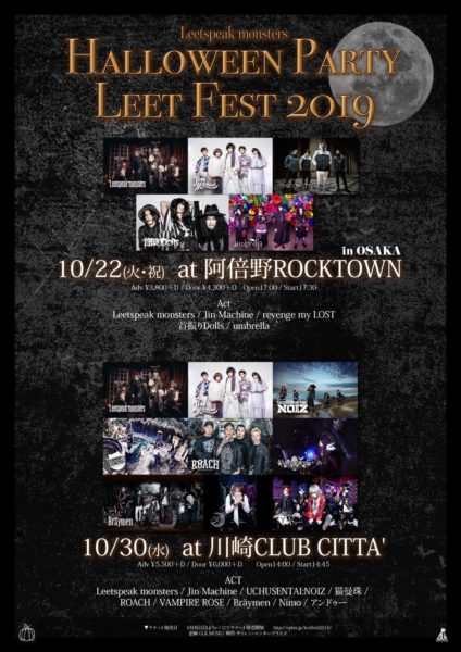 Leetspeak monsters HALLOWEEN PARTY Leet FEST 2019 in OSAKA