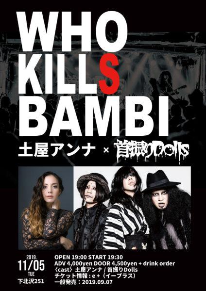 【WHO KILLS BAMBI〜土屋アンナ×首振りDolls】ツーマンLIVE決定!