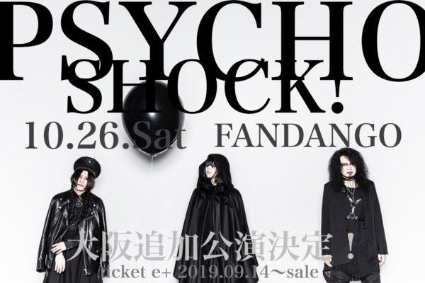 PSYCHO SHOCK!首振りDolls one-man 追加公演