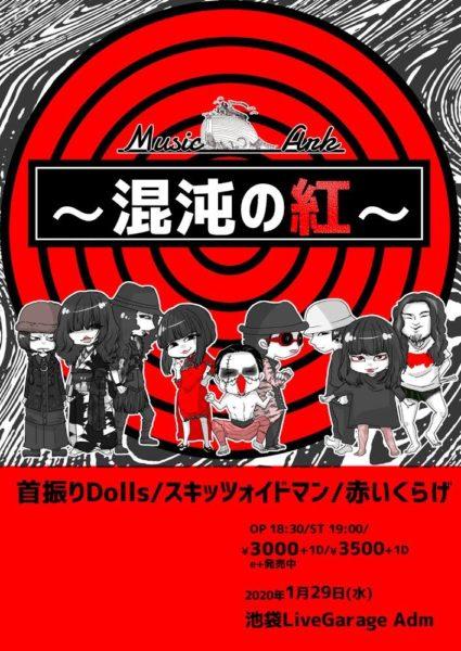 「Music Ark〜混沌の紅〜」