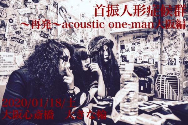 【首振人形症候群〜再発〜acoustic one-man大阪編】