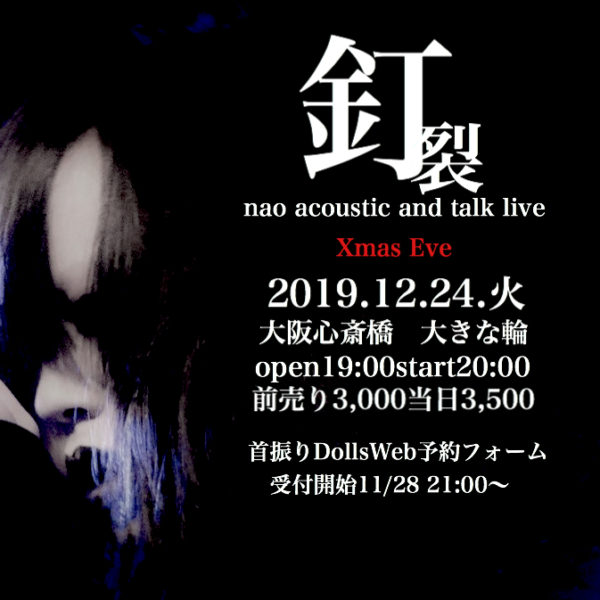 釘裂〜nao acoustic and talk live〜