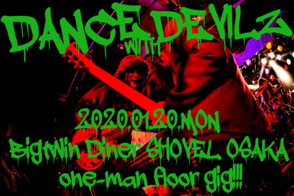 【100人限定特別企画 DANCE WITH DEVILZ〜首振りDolls one-man floor gig〜】
