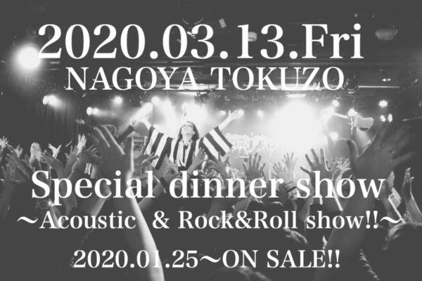 首振りDolls Special dinner show ~Acoustic  & Rock&Roll show!!~