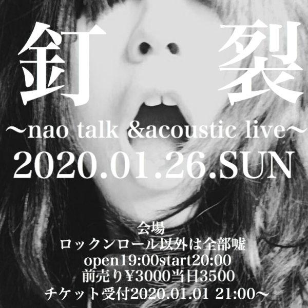 釘裂〜nao talk &acoustic live〜