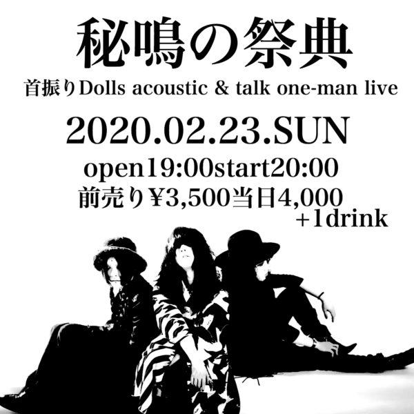 秘鳴の祭典〜 首振りDolls acoustic &talk one-man live〜