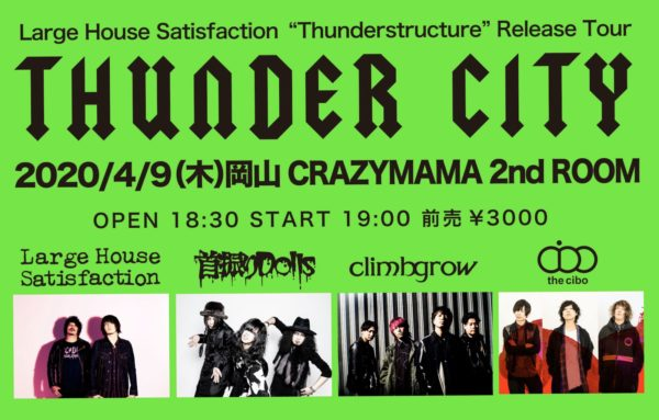 """Large House Satisfaction   NEW ALBUM「Thunderstructure」  release tour """"THUNDER CITY"""""""