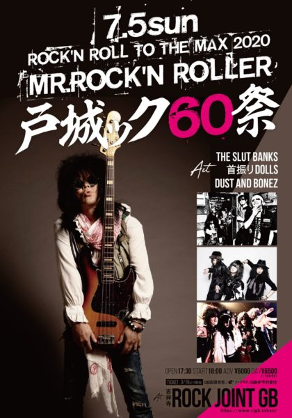 """ROCK'N ROLL TO THE MAX 2020〜MR.ROCK'N ROLLER 戸城ック 60祭"""
