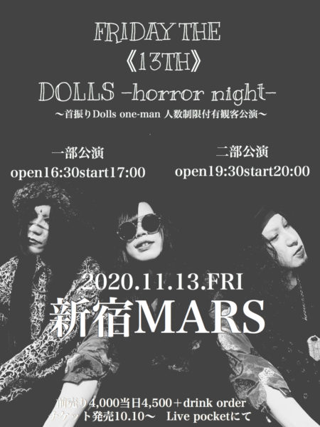 FRIDAY THE 《13TH》DOLLS -horror night –