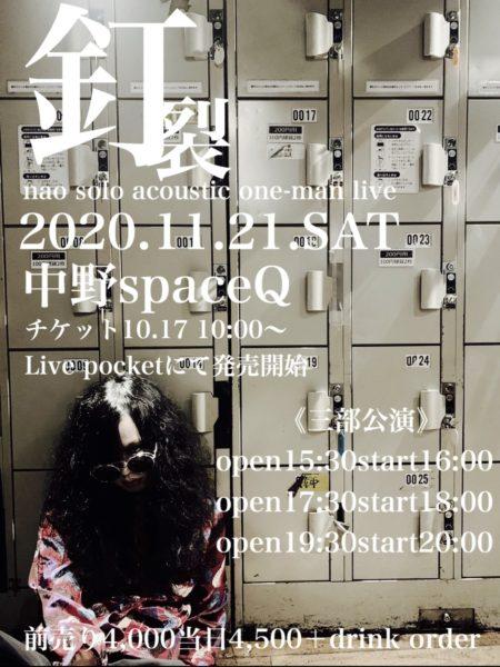【釘裂】nao solo acoustic one-man live