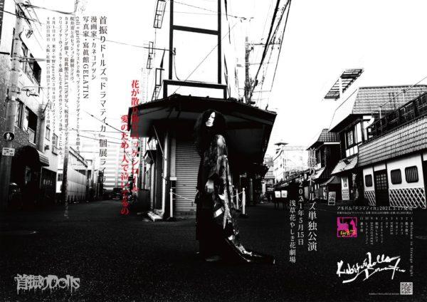 【時間変更】nao Birthday live!! DRAMATICAL DOLLS SHOW new album〝ドラマティカ〟release tour final!!