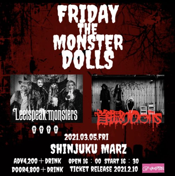 Leetspeak monsters × 首振りDolls 2MAN SHOW『FRIDAY THE MONSTER DOLLS』