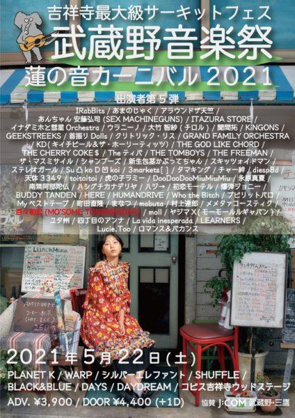 吉祥寺最大級サーキットイベント武蔵野音楽祭蓮の音カーニバル2021
