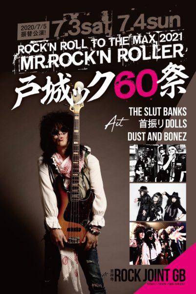 MR.ROCK'N ROLLER 戸城ック60祭